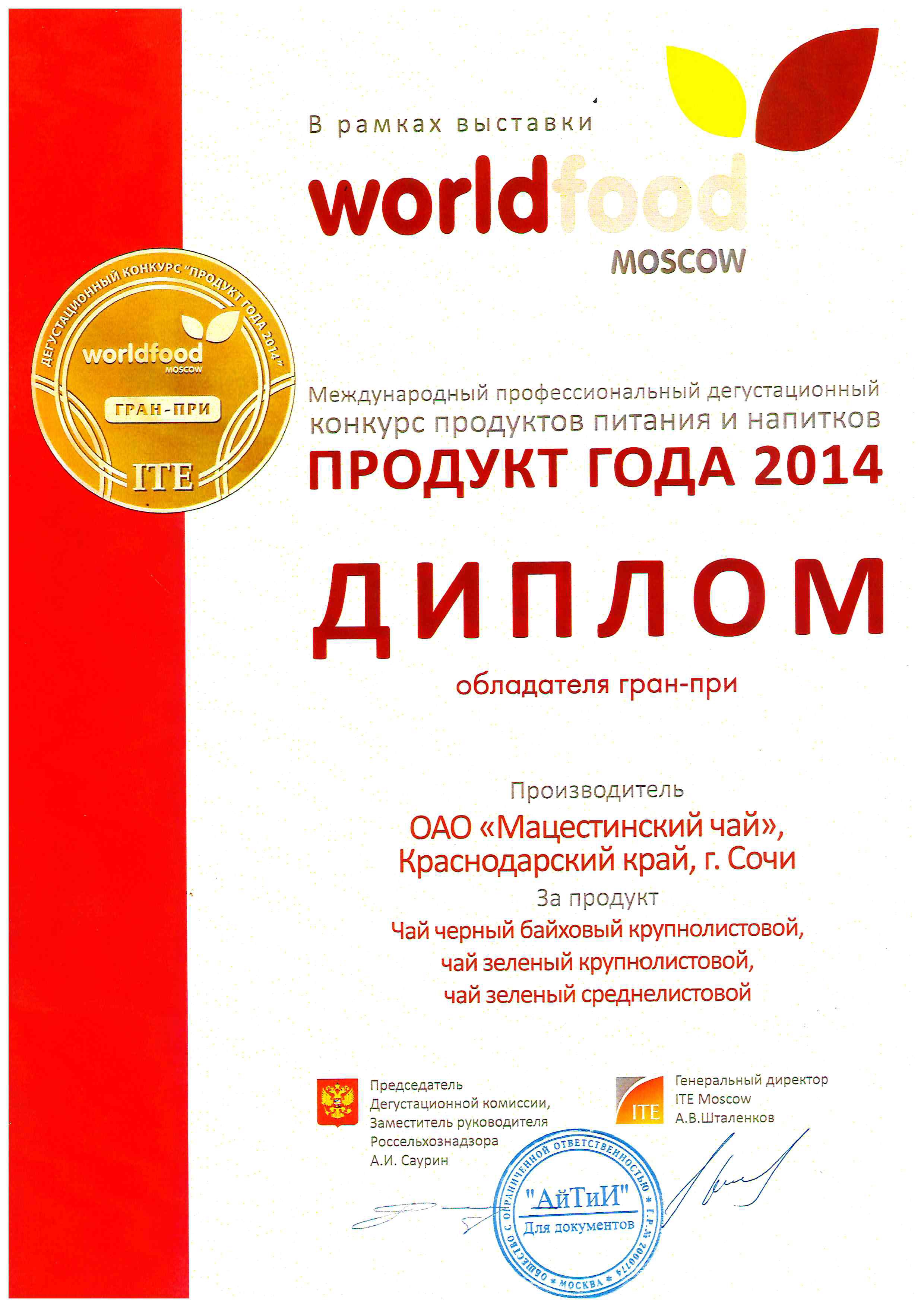 WorldFoodMoscow2014ГранПриПродуктГода.jpg