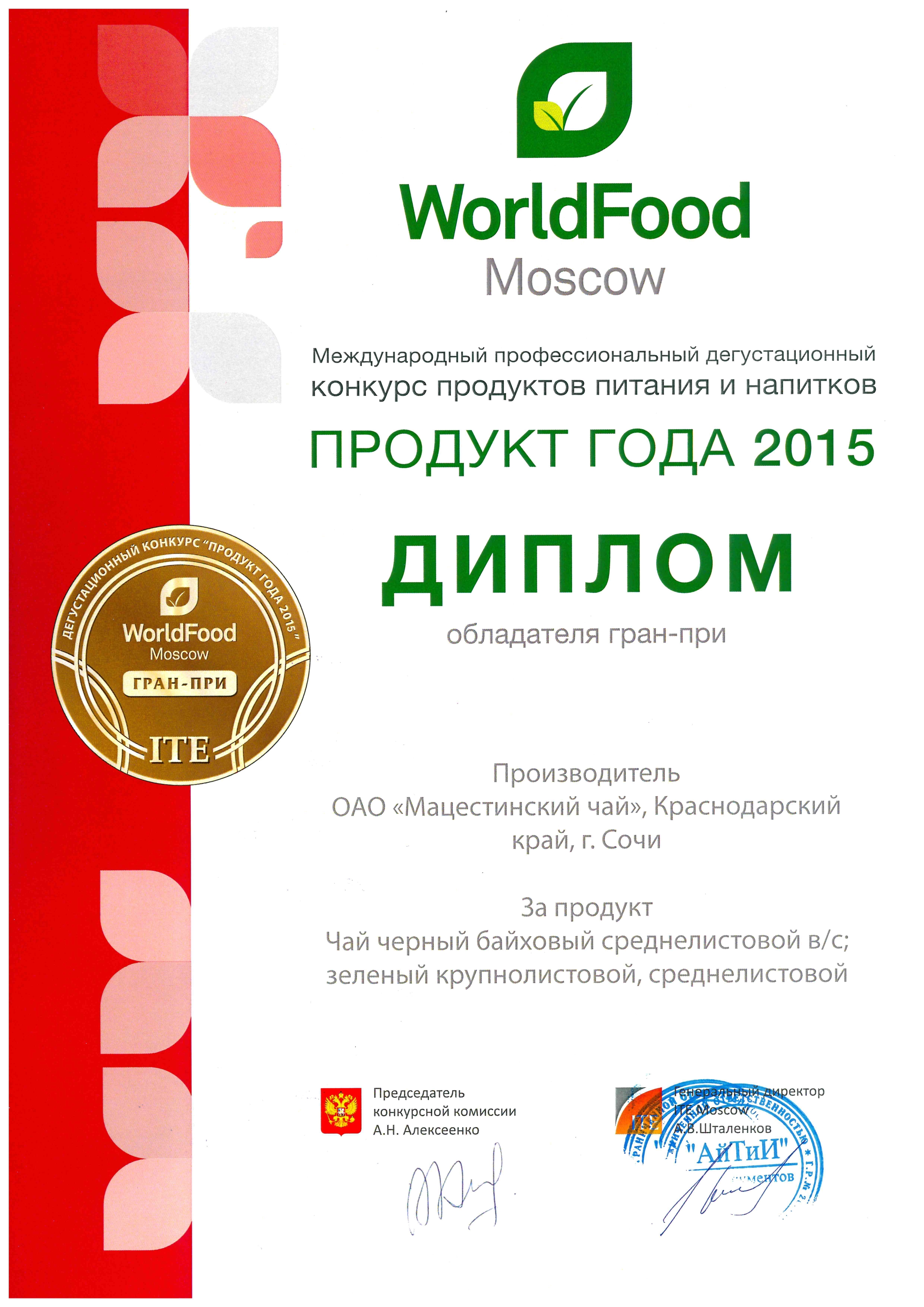 WorldFoodMoscow2015ГранПриПродуктГода.jpg